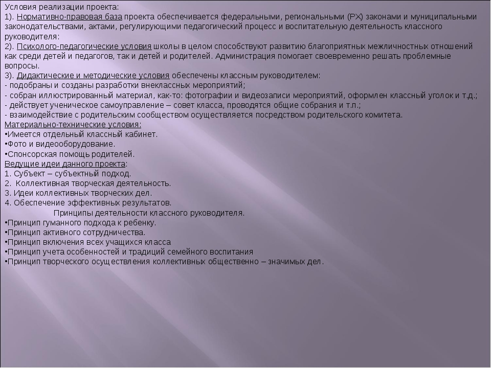 Условия реализации проекта: 1). Нормативно-правовая база проекта обеспечивает...