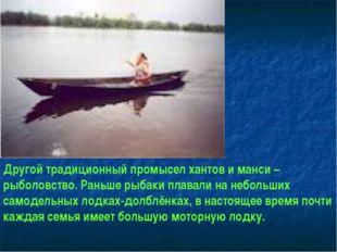 Другой традиционный промысел хантов и манси – рыболовство. Раньше рыбаки плав