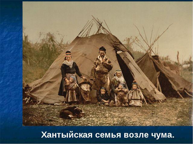 Хантыйская семья возле чума.