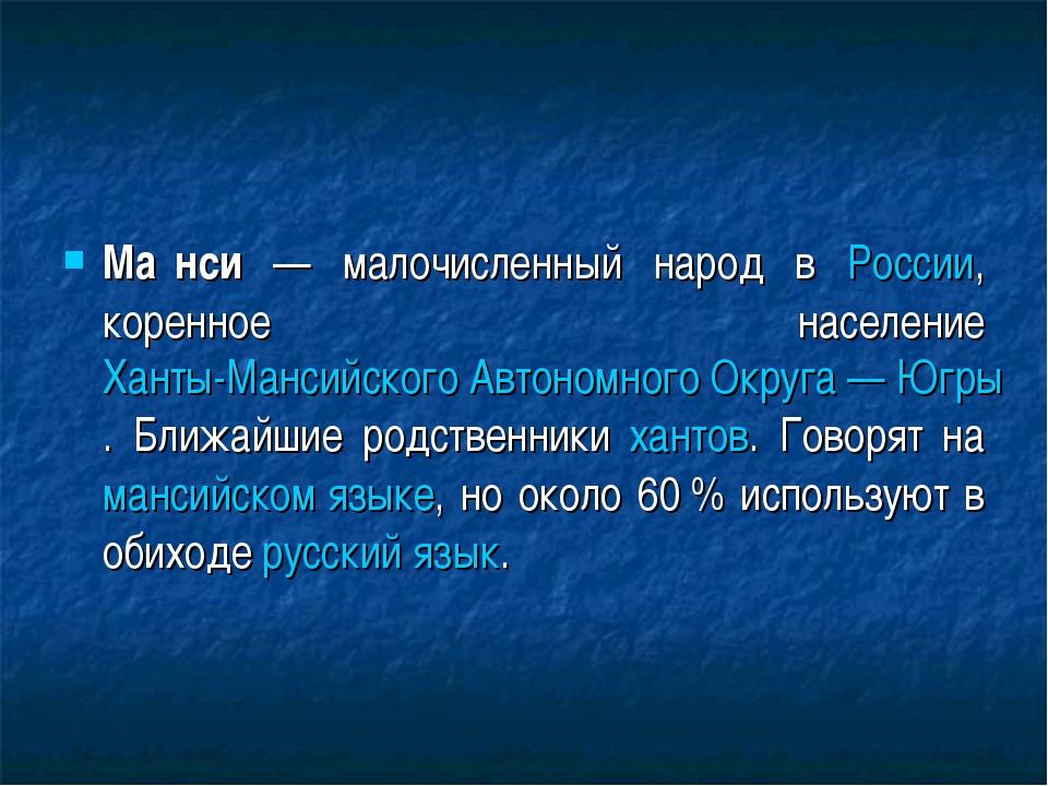 Ма́нси — малочисленный народ в России, коренное население Ханты-Мансийского А...