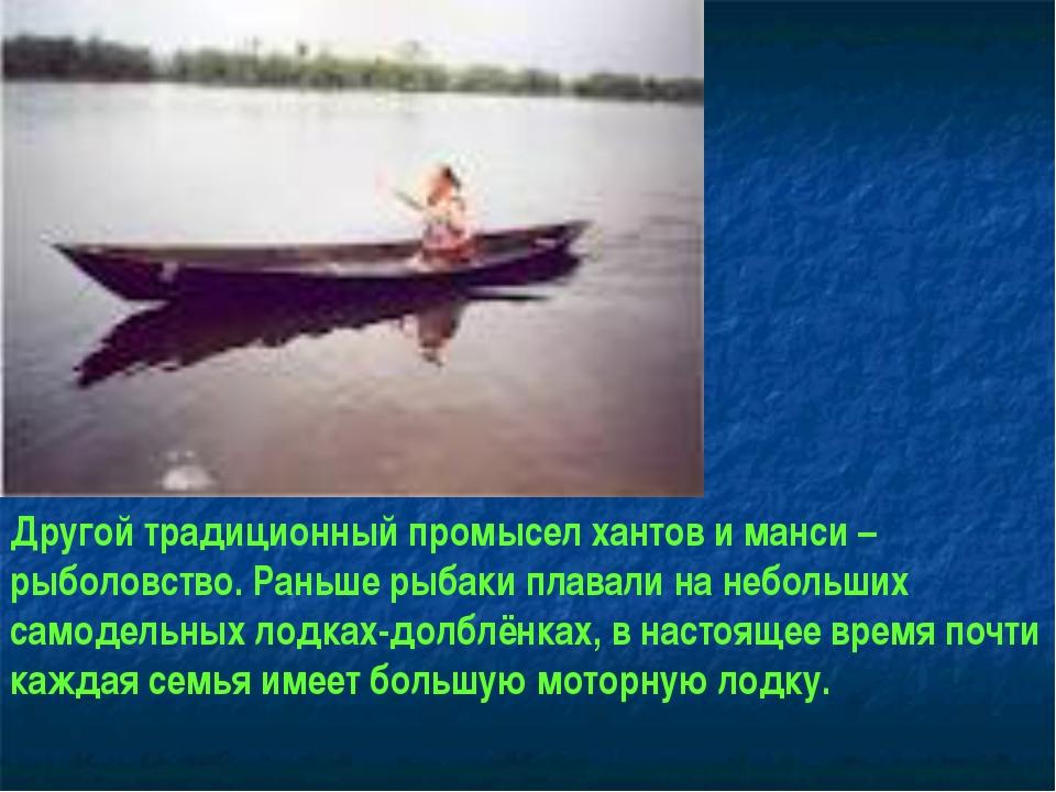 Другой традиционный промысел хантов и манси – рыболовство. Раньше рыбаки плав...