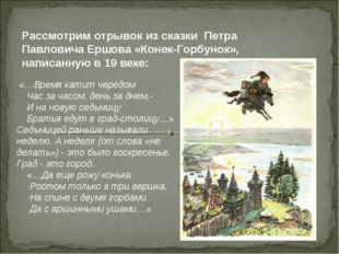 Рассмотрим отрывок из сказки Петра Павловича Ершова «Конек-Горбунок», написан
