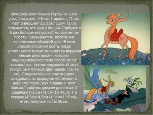Измерим рост Конька-Горбунка и его уши. 1 вершок= 4,5 см. 1 аршин= 71 см. Рос