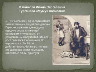 В повести Ивана Сергеевича Тургенева «Муму» написано: «…Из числа всей ее челя