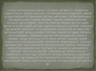 Слова, обозначающие звания, сословия, должности, профессии старой России: боя