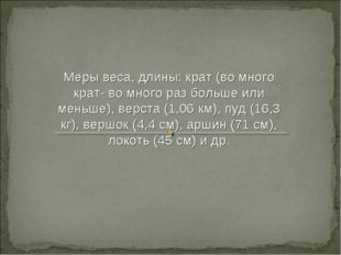 Меры веса, длины: крат (во много крат- во много раз больше или меньше), верст