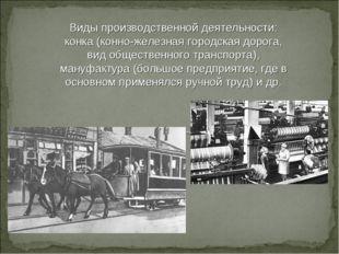 Виды производственной деятельности: конка (конно-железная городская дорога, в