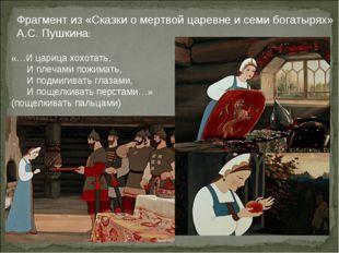 Фрагмент из «Сказки о мертвой царевне и семи богатырях» А.С. Пушкина: «…И цар