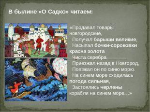 В былине «О Садко» читаем: «Продавал товары новгородские, Получал барыши вели