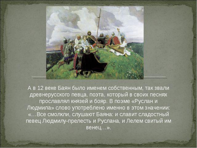 А в 12 веке Баян было именем собственным, так звали древнерусского певца, поэ...