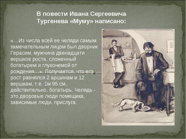 В повести Ивана Сергеевича Тургенева «Муму» написано: «…Из числа всей ее челя...
