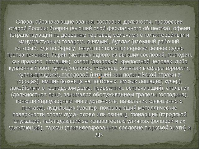 Слова, обозначающие звания, сословия, должности, профессии старой России: боя...