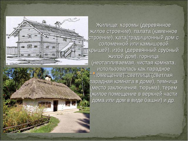 Жилище: хоромы (деревянное жилое строение), палата (каменное строение), хата(...