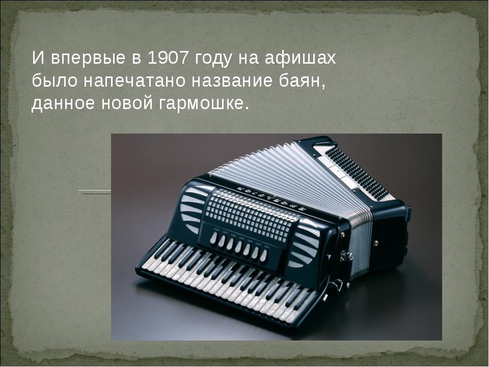 И впервые в 1907 году на афишах было напечатано название баян, данное новой г...