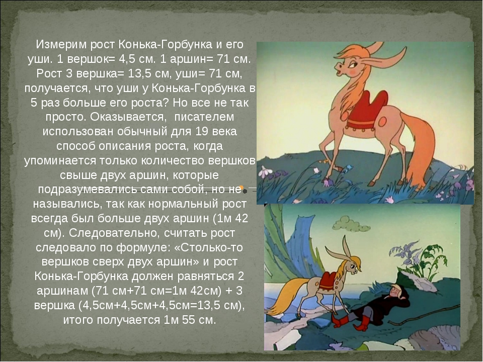 Измерим рост Конька-Горбунка и его уши. 1 вершок= 4,5 см. 1 аршин= 71 см. Рос...