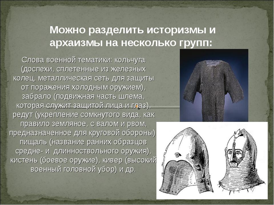 Можно разделить историзмы и архаизмы на несколько групп: Слова военной темати...