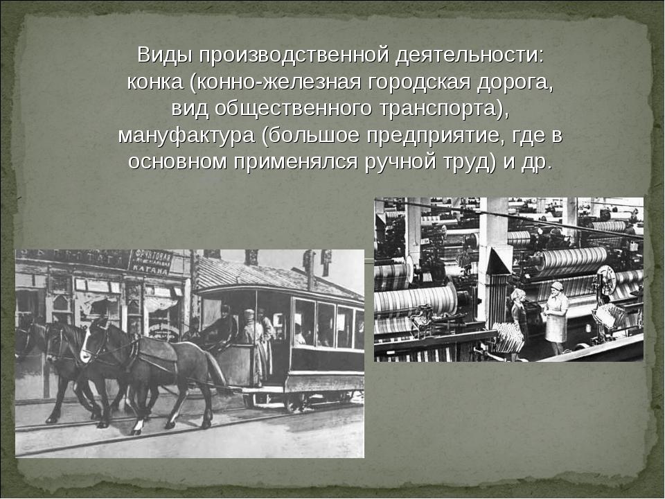 Виды производственной деятельности: конка (конно-железная городская дорога, в...