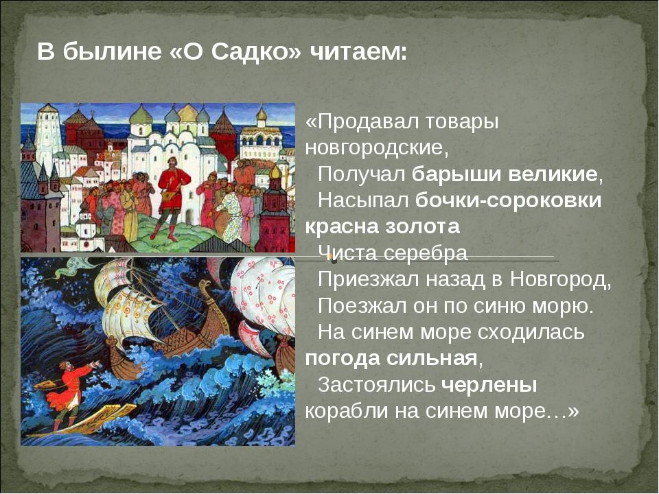 В былине «О Садко» читаем: «Продавал товары новгородские, Получал барыши вели...