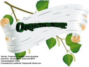 Автор: Ушакова Тамара Анатольевна учитель начальных классов МОУ «Беляницкая С