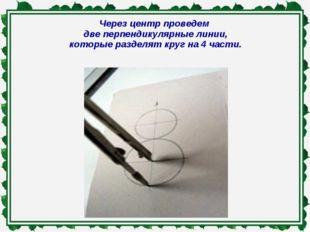 Через центр проведем две перпендикулярные линии, которые разделят круг на 4 ч