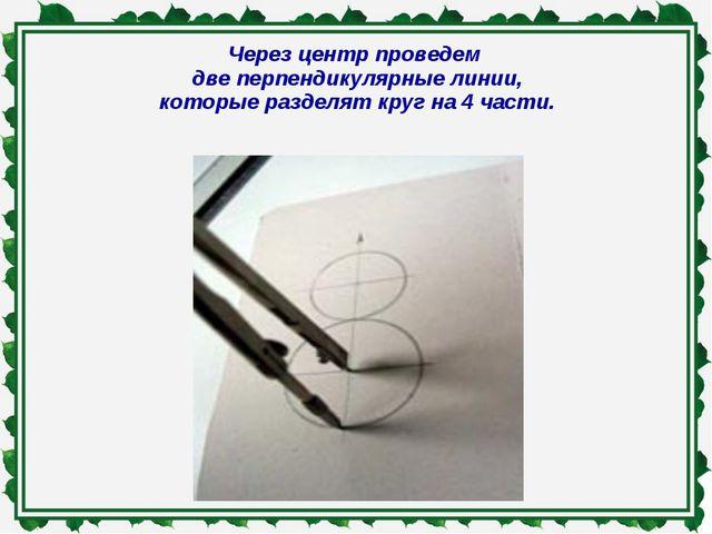 Через центр проведем две перпендикулярные линии, которые разделят круг на 4 ч...