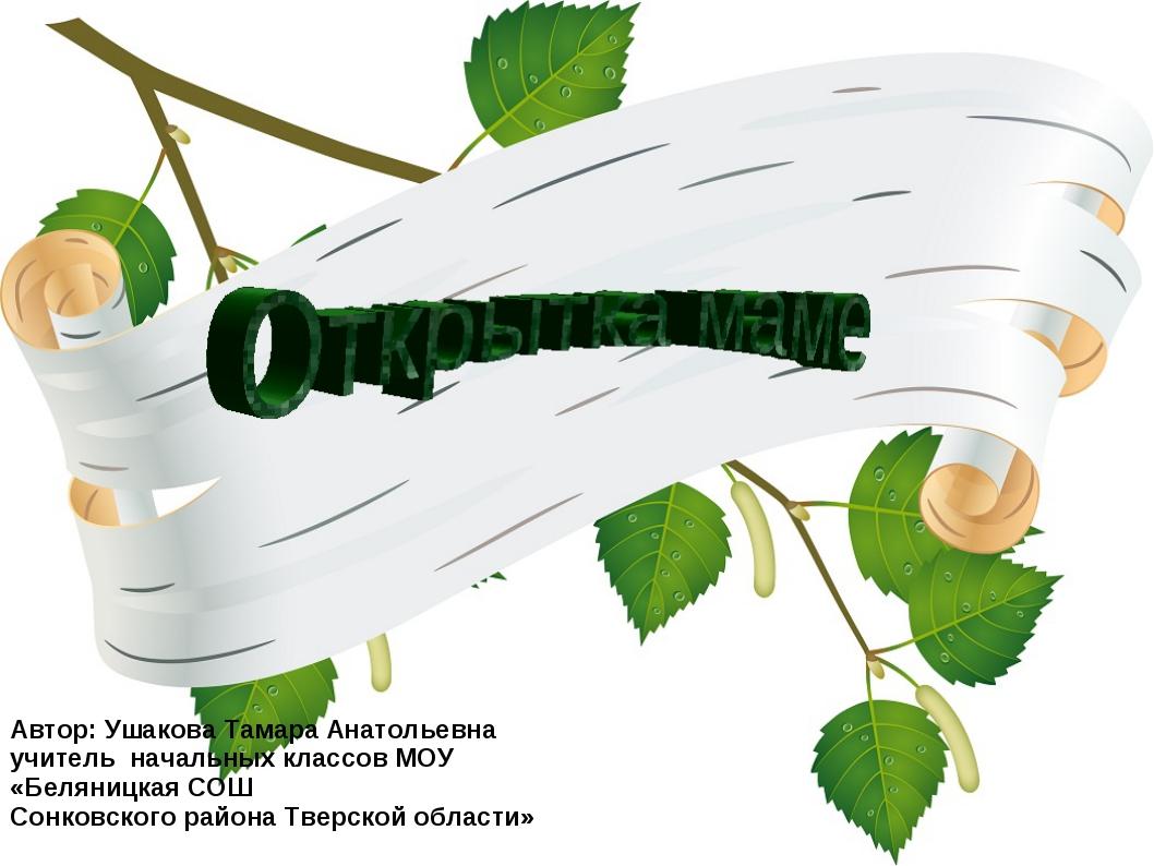 Автор: Ушакова Тамара Анатольевна учитель начальных классов МОУ «Беляницкая С...