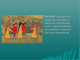 Считалка – вид детского творчества, как правило, небольшие стихотворные текс