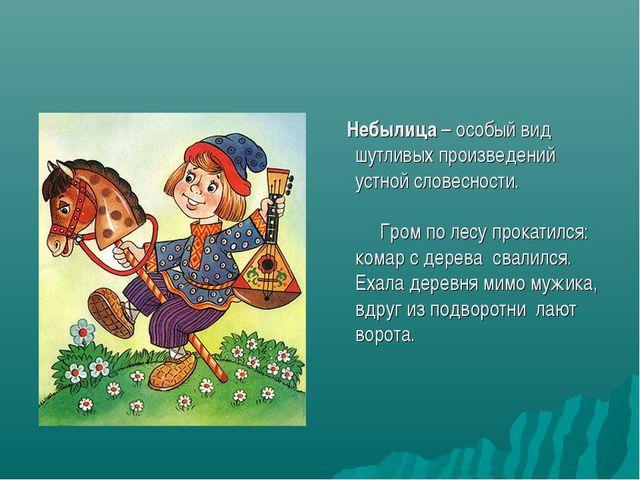 Небылица – особый вид шутливых произведений устной словесности. Гром по лесу...
