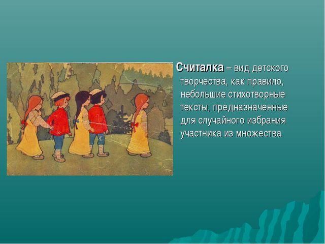 Считалка – вид детского творчества, как правило, небольшие стихотворные текс...