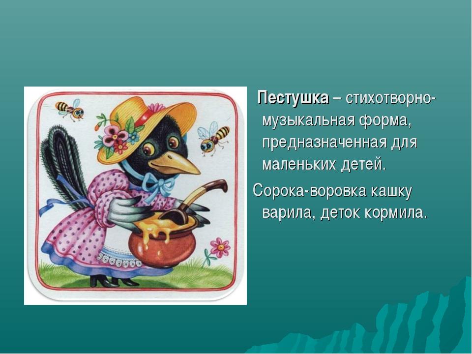 Пестушка – стихотворно-музыкальная форма, предназначенная для маленьких дете...