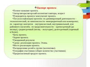 Паспорт проекта: Полное название проекта. Автор/авторы/авторский коллектив/с