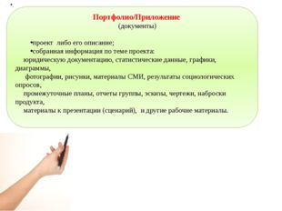 Портфолио/Приложение (документы) проект либо его описание; собранная информац