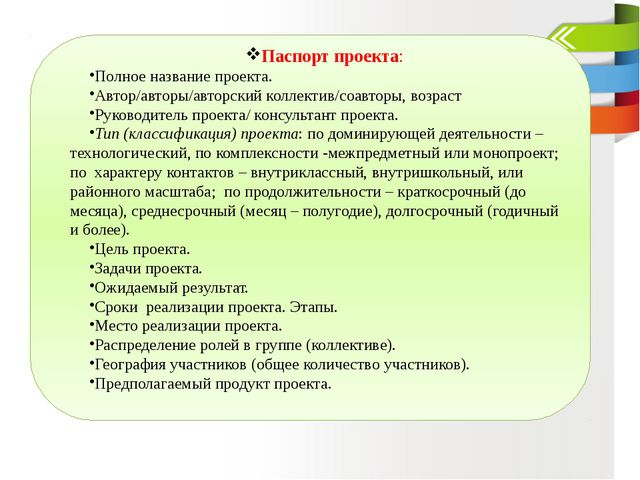 Паспорт проекта: Полное название проекта. Автор/авторы/авторский коллектив/с...