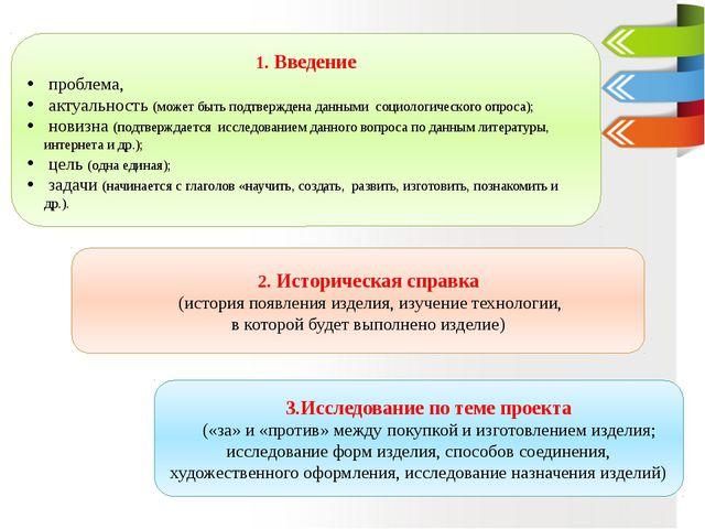1. Введение проблема, актуальность (может быть подтверждена данными социолог...