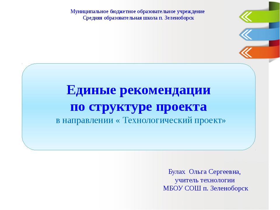Единые рекомендации по структуре проекта в направлении « Технологический про...