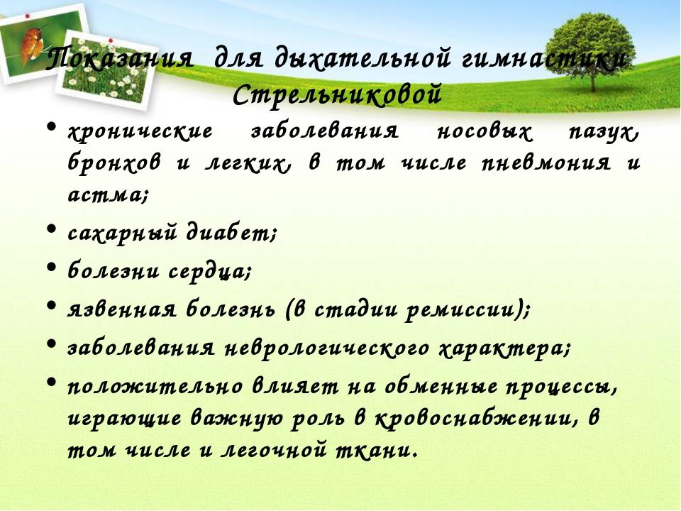 Показания для дыхательной гимнастики Стрельниковой хронические заболевания н...