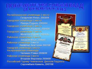 Республиканская олимпиада 1 место Гатауллин Ренат, 2003/04 Городская олимпиад