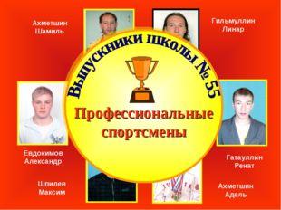 Шпилев Максим Евдокимов Александр Гильмуллин Линар Гатауллин Ренат Ахметшин Ш