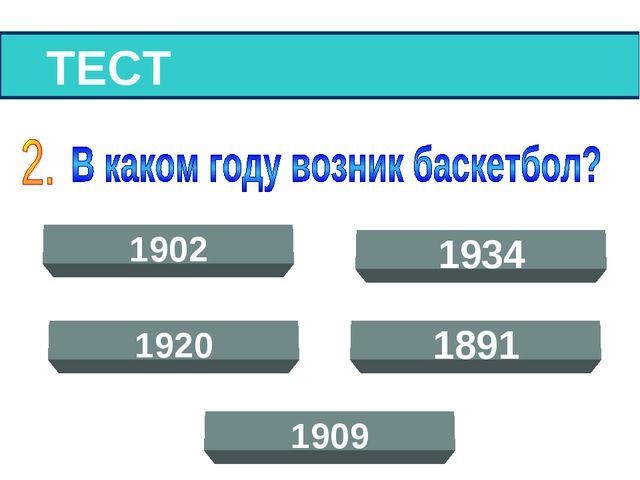 1902 1934 1920 1891 1909 ТЕСТ