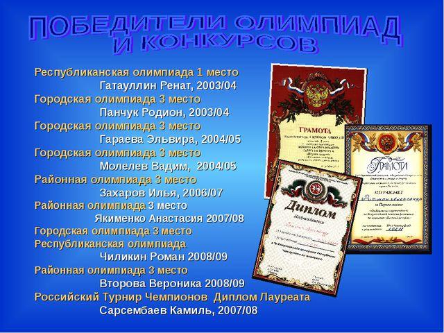 Республиканская олимпиада 1 место Гатауллин Ренат, 2003/04 Городская олимпиад...