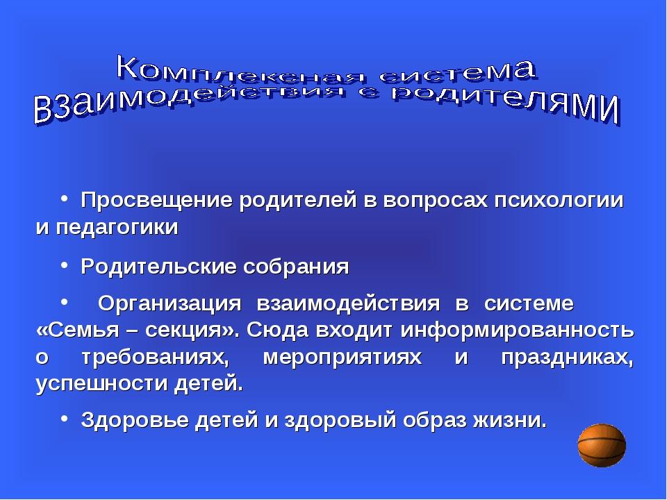 Просвещение родителей в вопросах психологии и педагогики Родительские собран...