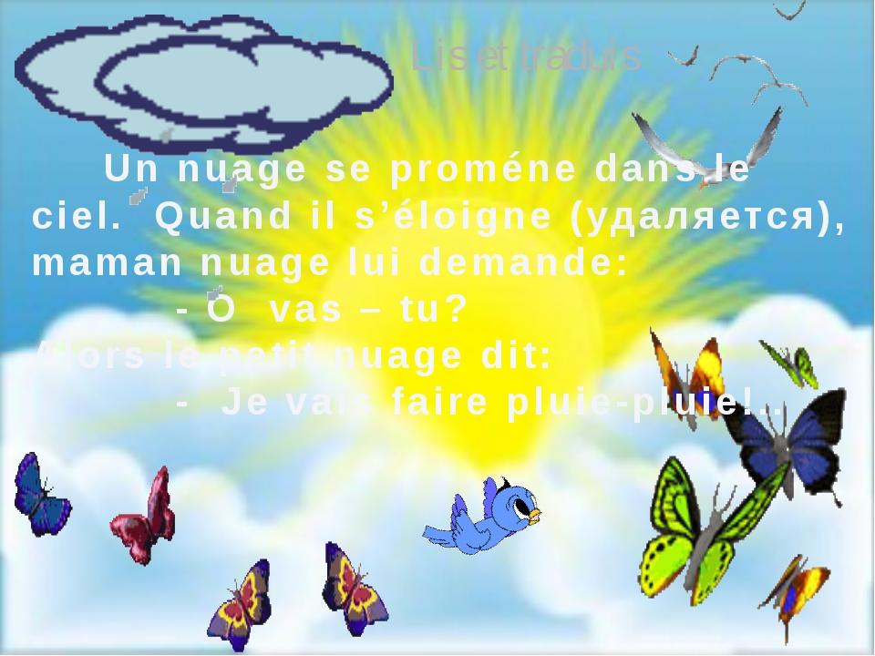 Lis et traduis Un nuage se proméne dans le ciel. Quand il s'éloigne (удаляетс...