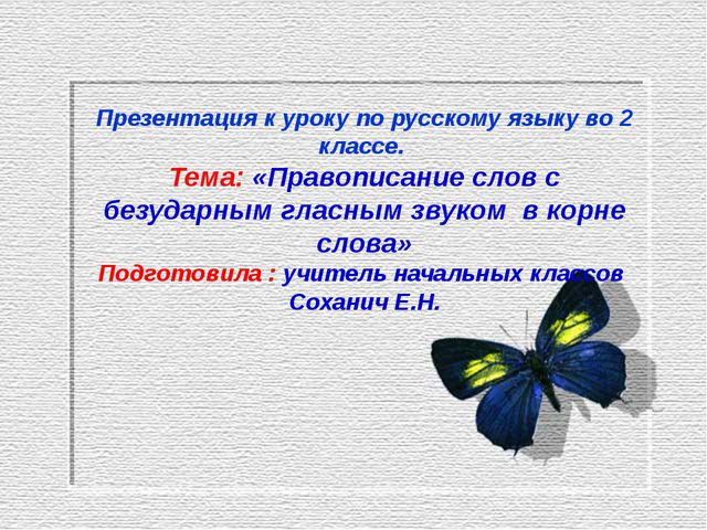 Презентация к уроку по русскому языку во 2 классе. Тема: «Правописание слов...