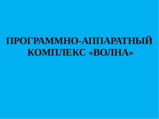 ПРОГРАММНО-АППАРАТНЫЙ КОМПЛЕКС «ВОЛНА»
