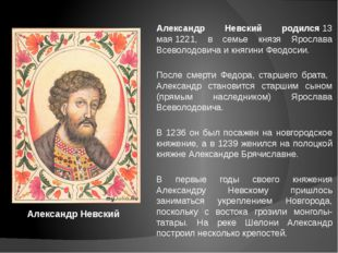 Александр Невский родился13 мая1221, в семье князя Ярослава Всеволодовича и