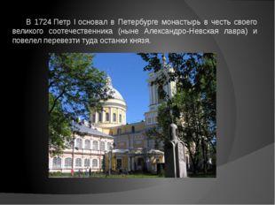 В 1724Петр Iосновал в Петербурге монастырь в честь своего великого соотечес