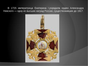 В 1725 императрица Екатерина Iучредила орден Александра Невского — одну из в