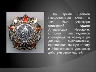 Во время Великой Отечественной войны в 1942 был учрежден советский орден Алек