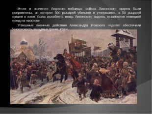 Итоги и значение Ледового побоища: войска Ливонского ордена были разгромлены