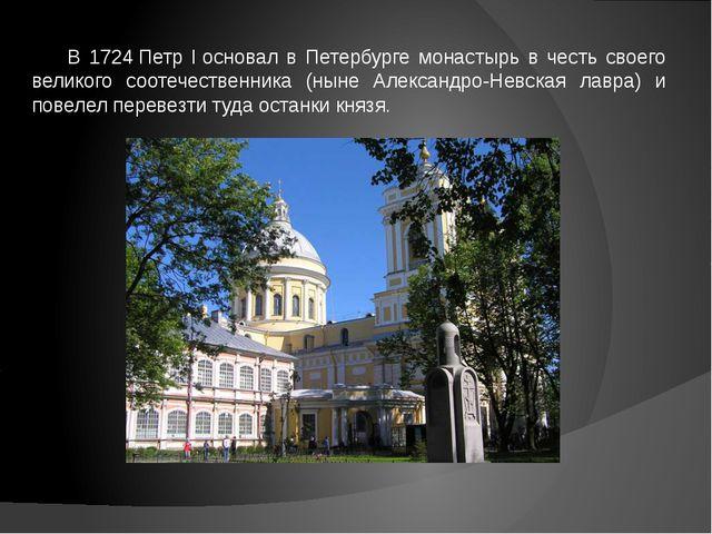 В 1724Петр Iосновал в Петербурге монастырь в честь своего великого соотечес...